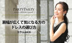 パーティパーティ